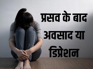 प्रसव के बाद अवसाद या डिप्रेशन