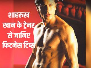 शाहरुख खान के ट्रेनर से जानिए फिटनेस टिप्स