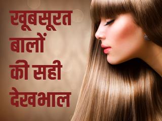 खूबसूरत बालों की सही देखभाल ऐसे करें