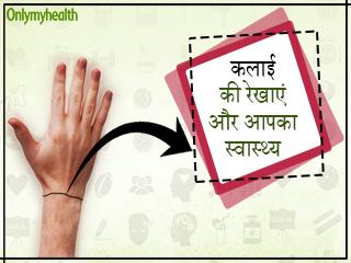आपके कलाई की रेखाओं में छुपा है आपके स्वास्थ्य का राज