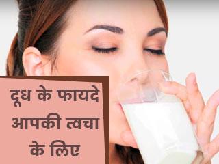 दूध के फायदे आपकी त्वचा के लिए
