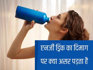 एनर्जी ड्रिंक का दिमाग पर क्या असर पड़ता है