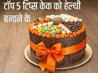 टॉप 5 टिप्स केक को हेल्थी बनाने के