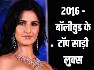 2016- बॉलीवुड के टॉप साड़ी लुक्स