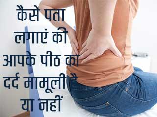 कैसे पता लगाएं की आपके पीठ का दर्द मामूली दर्द नहीं है