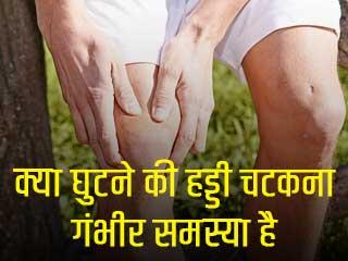 क्या घुटने की हड्डी चटकना गंभीर समस्या है?