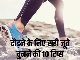 दौड़ने के लिए सही जूते चुनने की 10 टिप्स