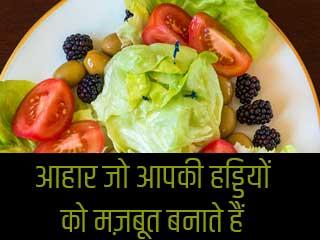 आहार जो आपकी हड्डियों को मज़बूत बनाते हैं