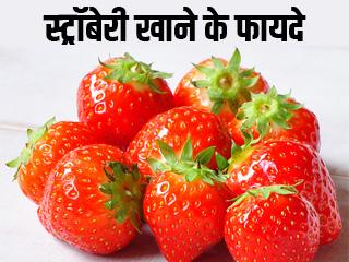 स्ट्रॉबेरी खाने के फायदे
