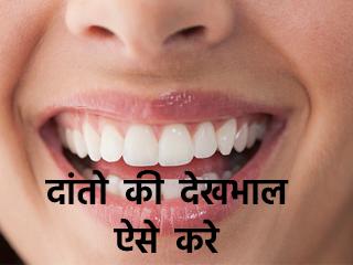 दांतो की देखभाल ऐसे करे