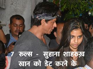 7 रूल्स- सुहाना शाहरुख खान को डेट करने के