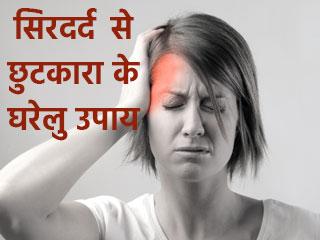 सिरदर्द से छुटकारा के घरेलु उपाय