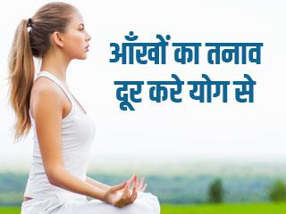 आँखों का तनाव दूर करे योग से