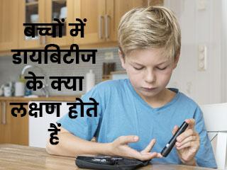बच्चों में डायबिटीज के क्या लक्षण होते हैं