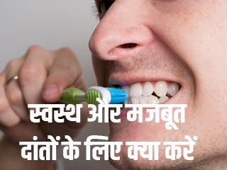 स्वस्थ और मजबूत दांतों के लिए क्या करें