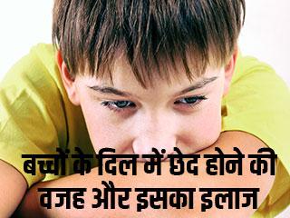 बच्चों के दिल में छेद होने की वजह और इसका इलाज