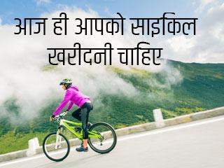 आज ही आपको साइकिल खरीदनी चाहिए