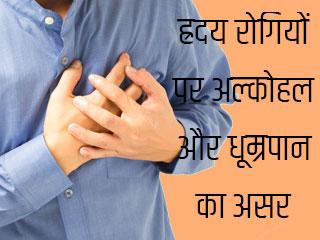 ह्रदय रोगियों पर अल्कोहल और धूम्रपान का असर