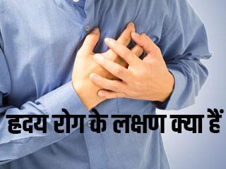ह्रदय रोग के लक्षण क्या हैं