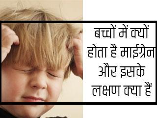 बच्चों में क्यों होता है माईग्रेन और इसके लक्षण क्या हैं