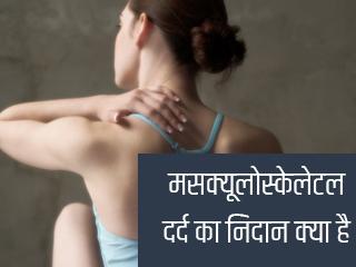 मसक्यूलोस्केलेटल दर्द का निदान क्या है