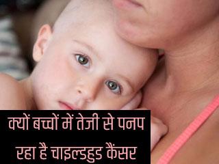 क्यों बच्चों में तेजी से पनप रहा है चाइल्डहुड कैंसर