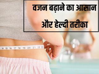 वजन बढ़ाने का आसान और हेल्दी तरीका