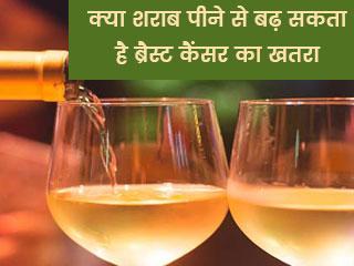 क्या शराब पीने से बढ़ सकता है ब्रैस्ट कैंसर का खतरा