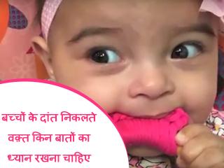 बच्चों के दांत निकलते वक़्त किन बातों का ध्यान रखना चाहिए
