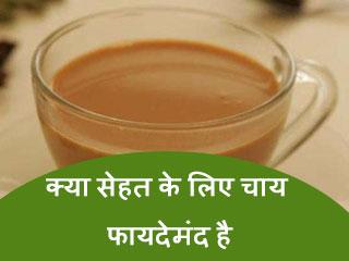 क्या सेहत के लिए चाय फायदेमंद है
