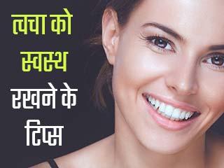 त्वचा को स्वस्थ रखने के टिप्स