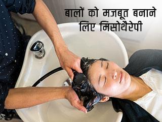 बालों को मजबूत बनाने लिए मिसोथैरेपी