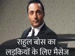 राहुल बोस का लड़कियों के लिए मैसेज