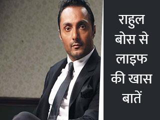 राहुल बोस से लाइफ की खास बातें