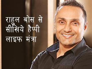 राहुल बोस से सीखिये हैप्पी लाइफ मंत्र
