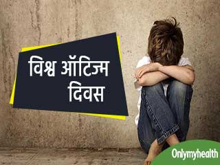 विश्व आॅटिज्म दिवस : भारत में 10 लाख लोग हैं इसके रोगी, जानें कारण और लक्षण