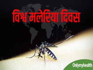 विश्व मलेरिया दिवस : मलेरिया क्या है? जानें इसके लक्षण, कारण और उपचार