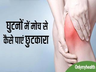 अचानक क्यों आ जाती है घुटने में मोच, जानें कारण लक्षण और उपचार