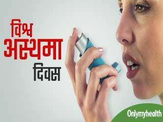 विश्व अस्थमा दिवस: क्या है अस्थमा, जानें कारण, लक्षण और उपचार