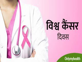 विश्व कैंसर दिवस : भारत में लगातार बढ़ रहे हैं कैंसर के मरीज, जानें क्या है आकड़ा