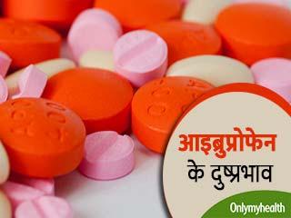ज्यादा आइबुप्रोफेन दवा लेना है हानिकारक, ये हैं 5 साइड इफेक्ट
