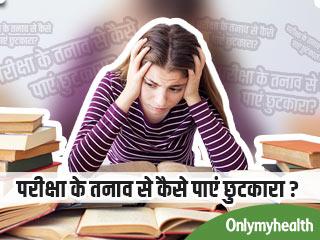 बोर्ड परीक्षा के दौरान बच्चे करें ये 2 आसान काम, तनाव रहेगा कोसों दूर