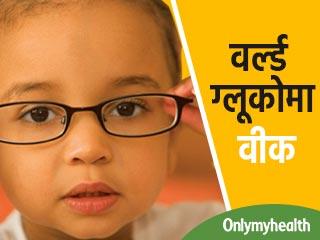 वर्ल्ड ग्लूकोमा वीक : बच्चे की आंखे कमजोर होने के हैं ये 3 मामूली कारण