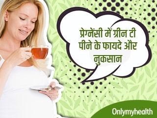 गर्भवती न पीएं 2 कप से ज्यादा ग्रीन टी, शिशु का ये अंग होगा प्रभावित