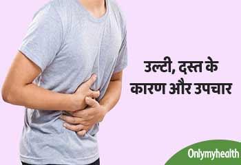 गर्मियों में क्यों होता है उल्टी, दस्त और पेटदर्द, जानें कारण और उपचार