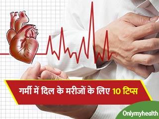गर्मी में हार्ट के मरीजों को ध्यान रखनी चाहिए ये 10 बातें, वर्ना हो सकता है खतरा