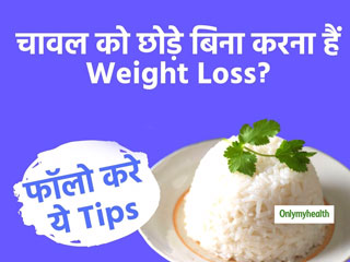 Here Are 3 Ways To Consume Rice Along With Your Weight Loss Journey