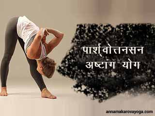 <strong>अष्टांग</strong> <strong>योग</strong> - पार्श्वोत्तनसन