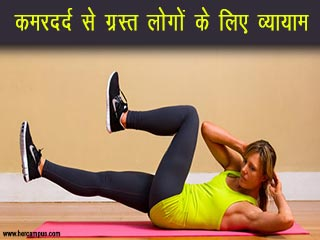 कमरदर्द <strong>से</strong> ग्रस्‍त लोगों <strong>के</strong> <strong>लिए</strong> व्यायाम
