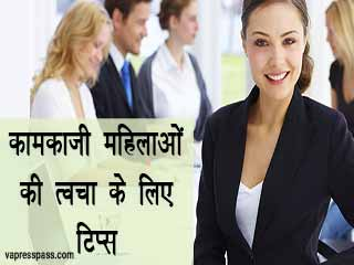 कामकाजी महिलाओं <strong>की</strong> त्वचा  <strong>के</strong> <strong>लिए</strong> टिप्स